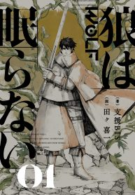 wolf-novel-193×278